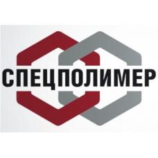 СПЕЦПОЛИМЕР